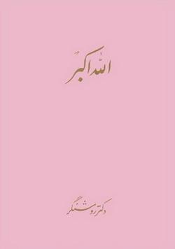 دل نوشته های من دانلود کتاب های منتقد اسلام و ادیان کتاب های ممنوعه و نایاب ۶۱ ۸۰