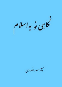 negahi-no-be-islam1