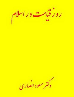 rooz-ghiamat-dar-islam