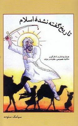 tarikh-gofte-nashode-islam-j1