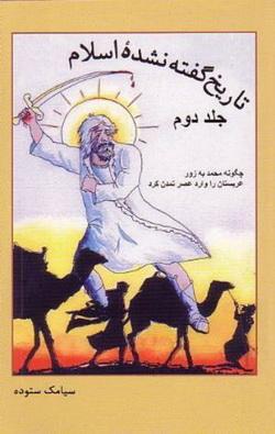 tarikh-gofte-nashode-islam-j2