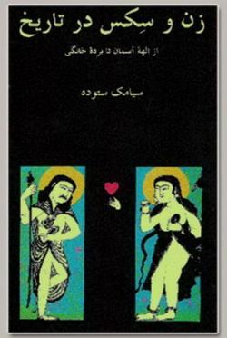 کتاب از الف تا الف نوشته ملیکا سادات تهامی