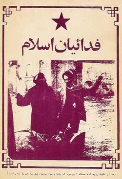 fadaiyane-islam