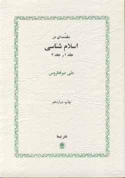 islam-shenasi-j-12