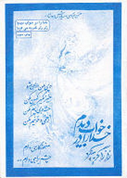khoda-ra-dar-khab-didam