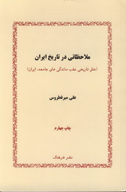 molahezati-dar-tarikh-iran