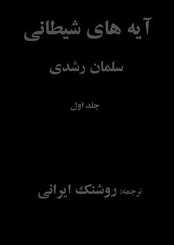 ayate-sheytani-j1