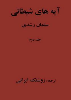 ayate-sheytani-j21