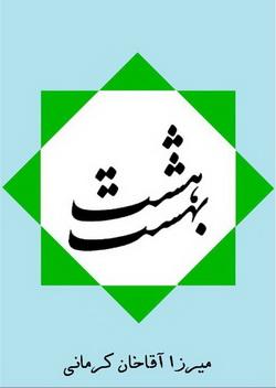 hasht-behesht