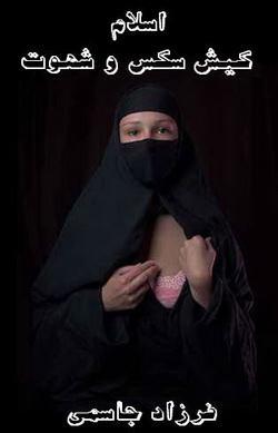 islam-kish-se-x-va-sha-hvat