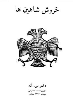 khorosh-shahinha