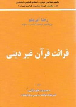 Qaraate Qoran Qeyre Dini - J1