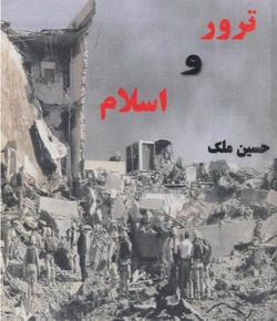 terror-va-islam