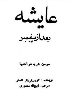 ayesheh-baad-az-peighambar