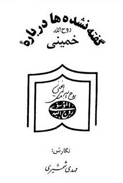 gofte-nashodeha