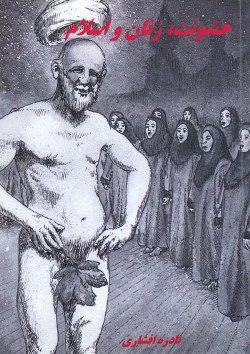 khoshonat-zanan-islam