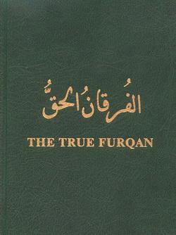 alforghan-alhagh