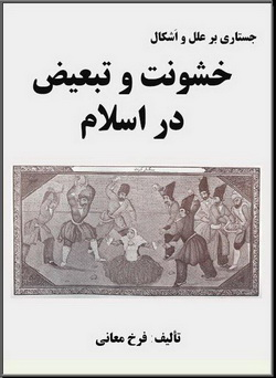 khoshonat-dar-islam