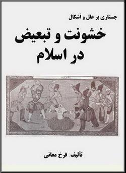 دانلود کتاب ممنوعه خشونت و تبعیض در اسلام دانلود رایگان کتاب های منتقد اسلام و ادیان کتاب های ممنوعه و نایاب