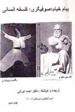 payame-falsafi-khayam