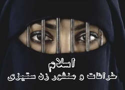 Isalm, Khorafat va Zansetizi