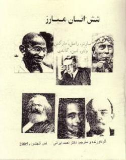 6 Ensan Mobarez