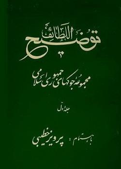 Tozih al Lataef