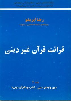 Qaraate Qoran Qeyre Dini - J2
