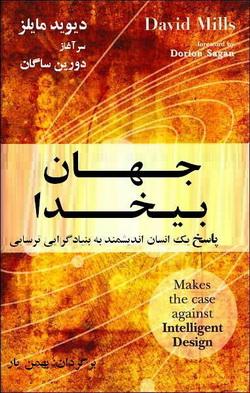دانلود کتاب ممنوعه جهان بیخدا دانلود رایگان کتاب های منتقد اسلام و ادیان کتاب های ممنوعه و نایاب