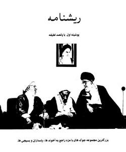 دانلود کتاب ممنوعه ریشنامه دانلود رایگان کتاب های منتقد اسلام و ادیان کتاب های ممنوعه و نایاب