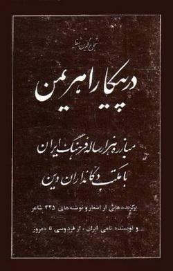 دل نوشته های من دانلود کتاب های منتقد اسلام و ادیان کتاب های ممنوعه و نایاب ۱ ۲۰