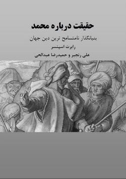 Haghighat Darbareye Mohammad