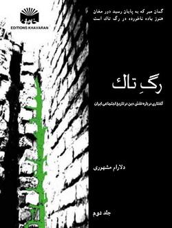 رگ تاک:گفتاری درباره نقش دین در تاریخ اجتماعی ایران (۲جلد)