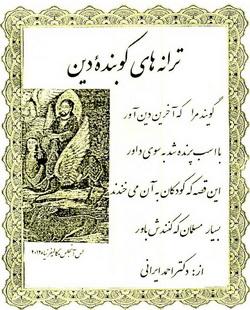 فال مجله آراد جوان اشعار-ممنوعه-سیاسی