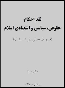 Naghde Ahkam Hoghoghi Siasi va Eghtesadi Islam