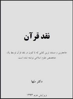 Naghde Quran