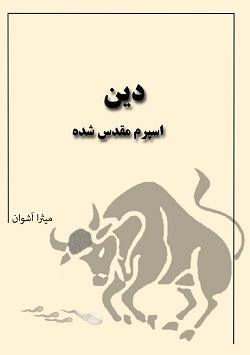 Din Sperme Moghadas Shodeh