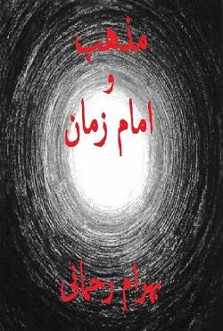 Mazhab va Imam Zaman
