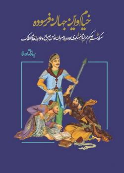 Khayam va in Jahan Farsodeh