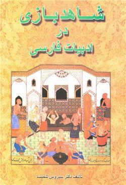 Shahed Bazi Dar Adabiate Farsi