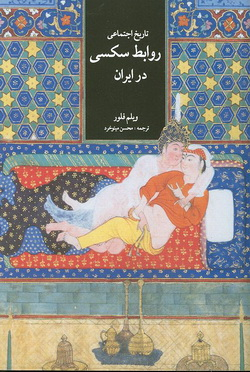 Tarikh Sex dar Iran