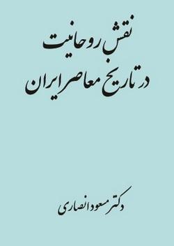 Naghshe Rohaniat dar Iran