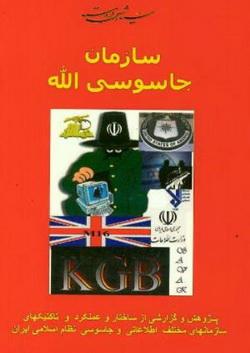 تاریخ دانلود رایگان کتاب های منتقد اسلام و ادیان کتاب های ممنوعه و نایاب