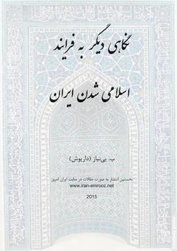 farayand-eslami-shodan-iran