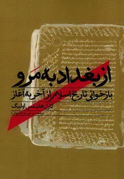 az-baghdad-be-marv