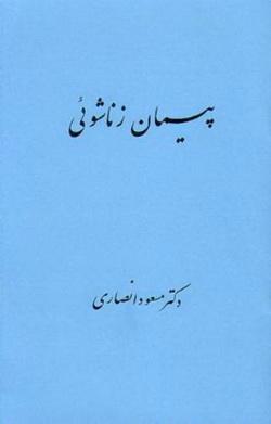 دکتر مسعود انصاری دانلود رایگان کتاب های منتقد اسلام و ادیان کتاب های ممنوعه و نایاب