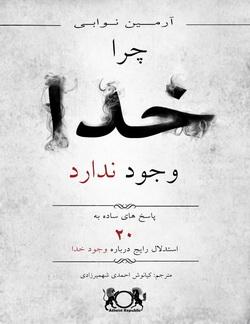 کتاب ممنوعه دانلود رایگان کتاب های منتقد اسلام و ادیان کتاب های ممنوعه و نایاب